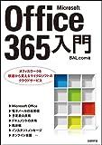 MICROSOFT OFFICE 365入門 (クラウド活用シリーズ)