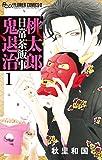 桃太郎日常茶飯事鬼退治 (1) (フラワーコミックスアルファ)