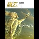 互联网+金融(腾云电子刊·第二期) (地铁大学)