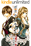 ボクラノキセキ: 2【イラスト特典付】 (ZERO-SUMコミックス)