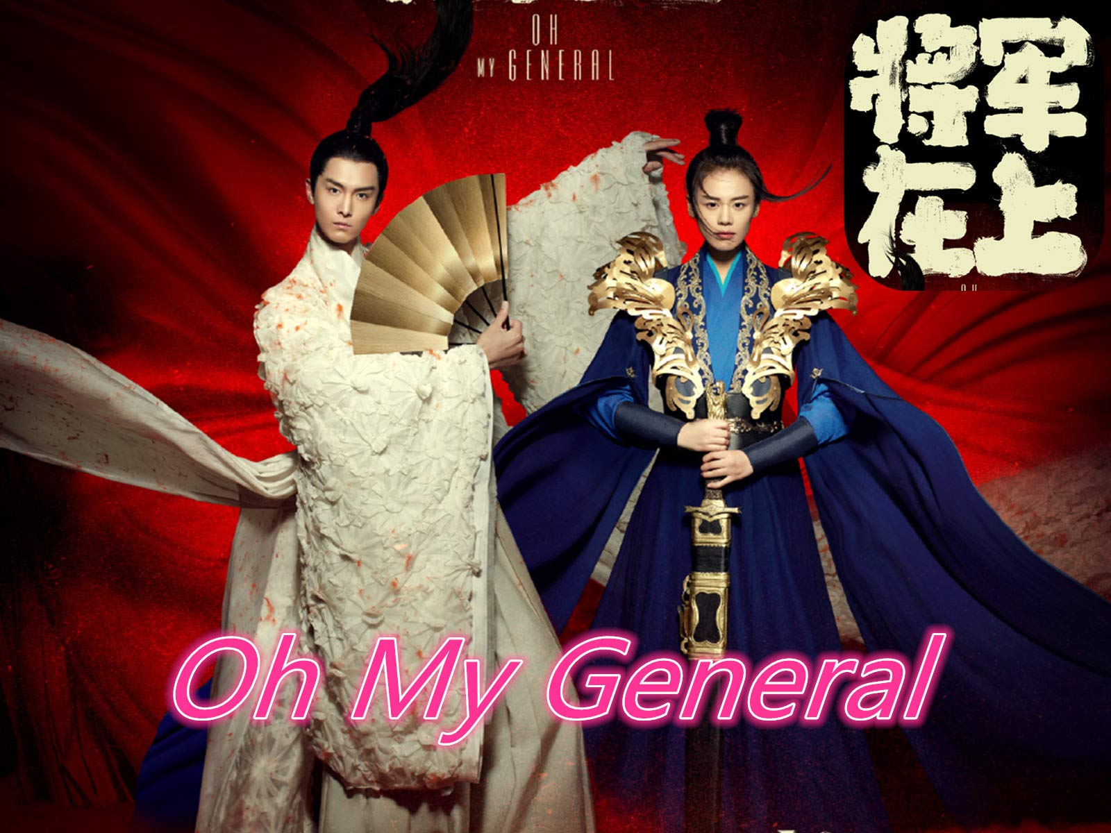 Amazon com: Watch Oh My General | Prime Video