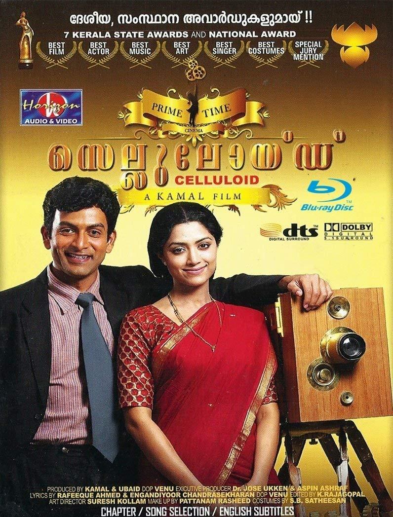 Amazon com: Celluloid Malayalam Blu Ray - Starring Prithviraj