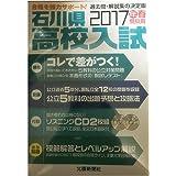 石川県高校入試 2017