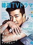 もっと知りたい! 韓国TVドラマvol.56 (MOOK21)