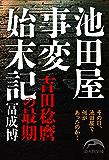 池田屋事変始末記 吉田稔麿の最期 (新人物文庫)
