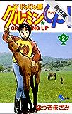 じゃじゃ馬グルーミン★UP!(2)【期間限定 無料お試し版】 (少年サンデーコミックス)