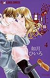 溺れる吐息に甘いキス(4) (フラワーコミックスα)