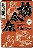 楊令伝 6 徂征の章 (集英社文庫)