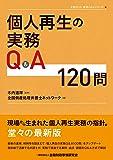 個人再生の実務Q&A120問 (全倒ネット実務Q&Aシリーズ)