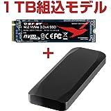 【1TB SSD組込モデル】NVMe M.2 SSDに対応したオールアルミニウム製USB3.1 Gen2対応ケース TXIKI(ティキ)(ブラック)【本体1年/SSD3年保証】