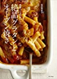 特製ソースでおいしい 絶品グラタンとオーブン焼き