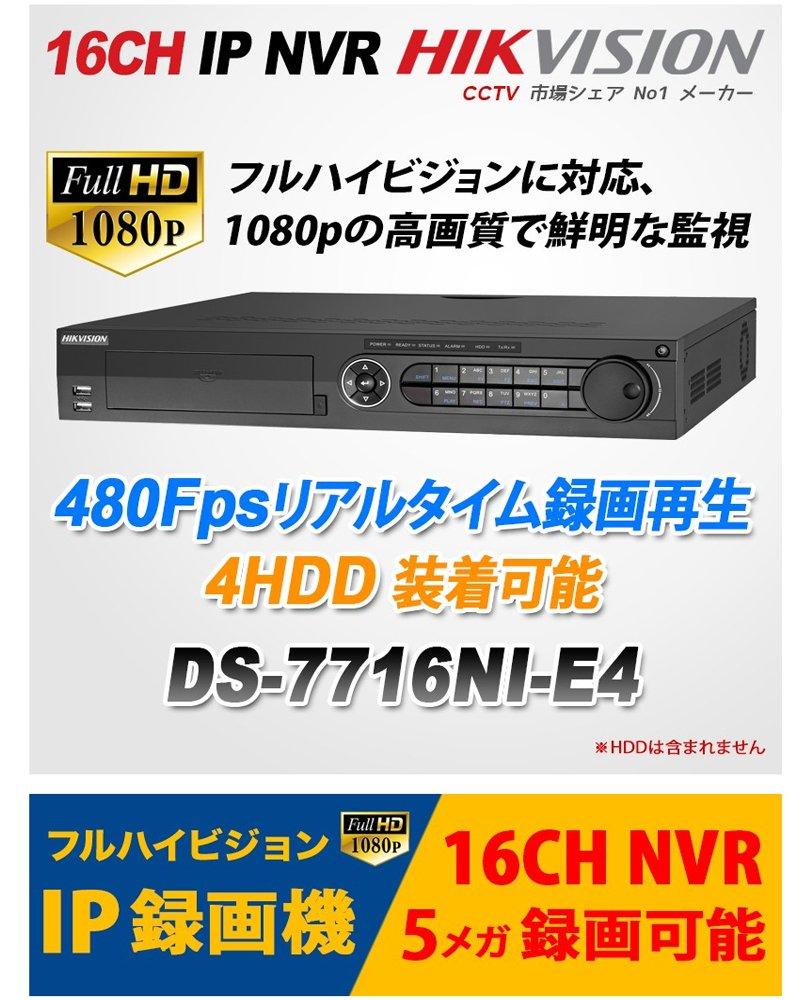 今季一番 16CH IP NVR DS-7716NI-E4,5メガ高解像度録画, NVR 16CH 16CH ネットワーク IP、スマホ対応、HDD6TB迄対応、HDD 4期装着可能, IPカメラレコーダー監視システム B01HGMFZJ0, チンゼイチョウ:a5372ca4 --- a0267596.xsph.ru