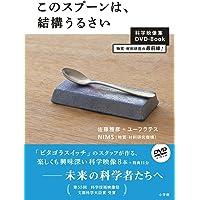 【メーカー特典あり】このスプーンは、結構うるさい DVDブック(NIMS×ユーフラテス オリジナル・元素周期表クリアファイル(A4)付き)