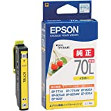 EPSON 純正インクカートリッジ  ICY70L イエロー 増量