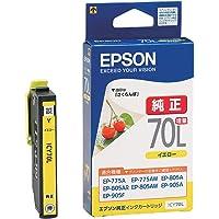 EPSON 純正インクカートリッジ  ICY70L イエロー 増量(目印:さくらんぼ)