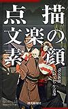 点描 文楽の素顔 (読売ebooks)