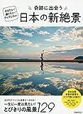 奇跡に出会う日本の新絶景 (洋泉社MOOK)
