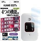 HUAWEI Mobile WiFi E5577 フィルム アスデック 【AFPフィルム2】・指紋防止・キズ防止・気泡消失・防汚・高光沢・日本製 AHG-E5577 (E5577 , 光沢フィルム)