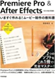 Premiere Pro & After Effects いますぐ作れる! ムービー制作の教科書 [CC/CS6対応版]