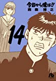 今日から俺は!! 14 (小学館文庫 にB 14)
