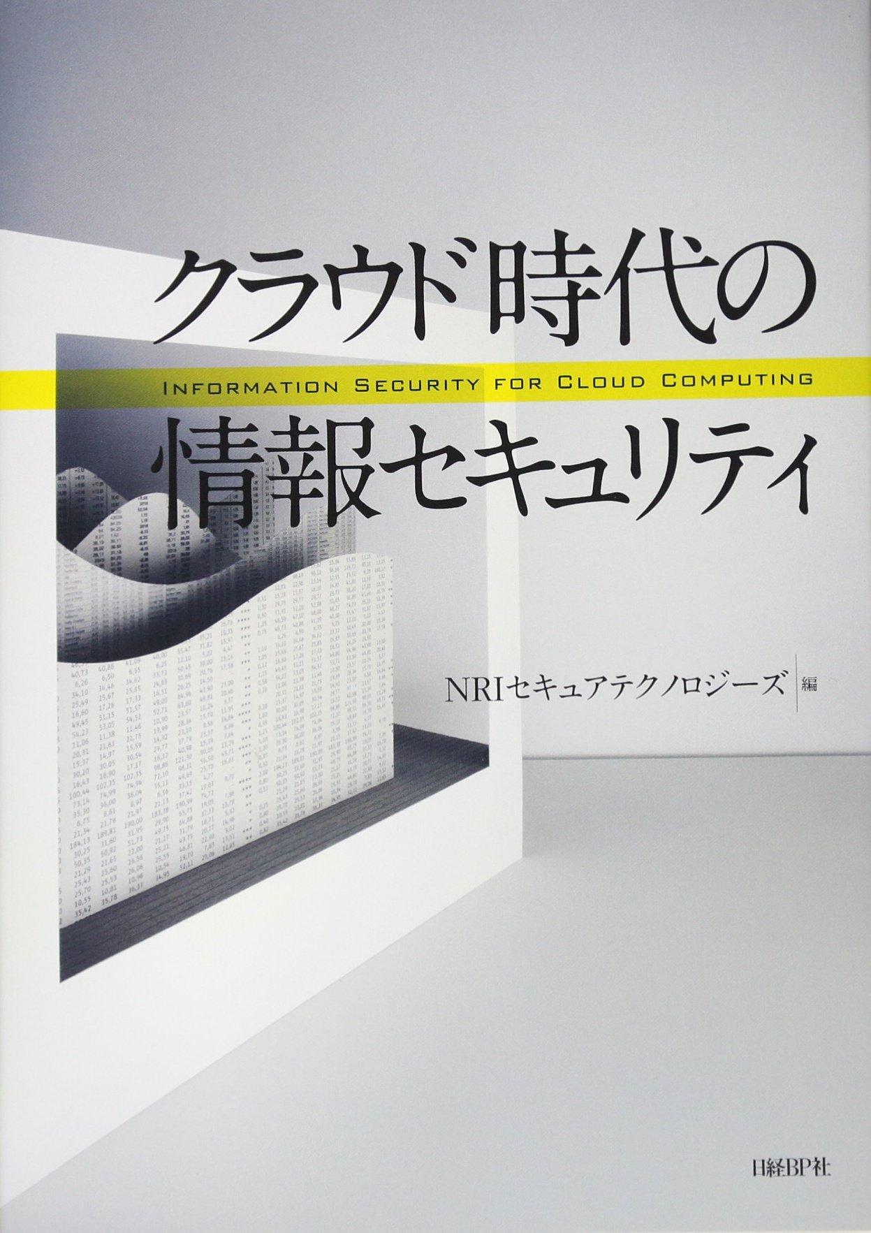 Download Kuraudo jidai no jōhō sekyuriti ebook