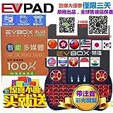 New 易播盒子国际版EVPAD TECH EVBOX 3R TV Box EVPAD 2G+16G 2.4G WiFi US Licensed Version Box Contain Surprise World Wide Certification