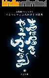 声は届き、やがて力となる: てんつくマン 山元加津子 対談集 (白雪姫プロジェクト)