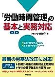 第3版 「労働時間管理」の基本と実務対応 (労政時報選書)