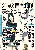 公務員試験 受験ジャーナル Vol.7 29年度試験対応