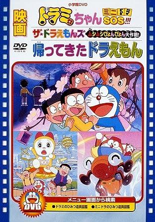 映画『ザ☆ドラえもんズ ムシムシぴょんぴょん大作戦!』DVDパッケージ
