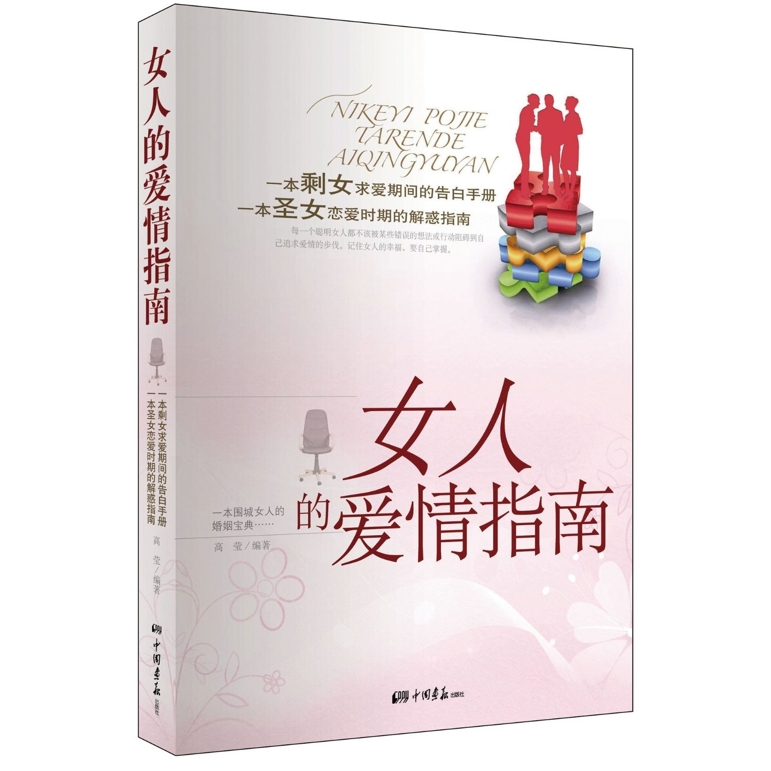 Read Online Love Guide of Woman (Chinese Edition) pdf epub
