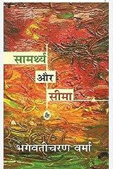 Samarthya Aur Seema Paperback