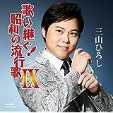 歌い継ぐ! 昭和の流行歌IX