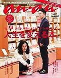 an・an (アン・アン) 2015/05/13号 [雑誌]