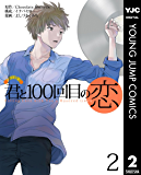 君と100回目の恋 2 (ヤングジャンプコミックスDIGITAL)