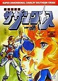 Super Dimensional Cavalry Sout [DVD]