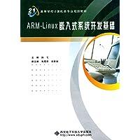 面向21世纪高等学校计算机类专业规划教材:ARM-Linux嵌入式系统开发基础