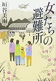 女たちの避難所 (新潮文庫)