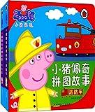 小猪佩奇拼图故事:消防车+大火车(套装共2册)