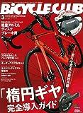 BiCYCLE CLUB(バイシクルクラブ) 2017年 03 月号 [雑誌]