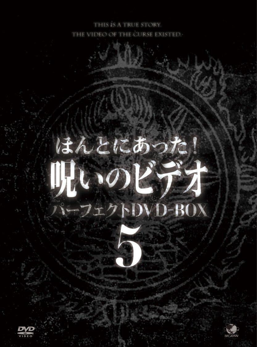 ほんとにあった呪いのビデオ BOX5 [DVD] B00AQ4EA7O