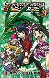 ポケットモンスターSPECIAL Ωルビー・αサファイア 3 (てんとう虫コロコロコミックス)