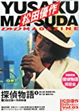 松田優作DVDマガジン (3) 2015年 7/7 号