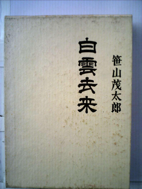 白雲去来 (1978年) | 笹山 茂太...