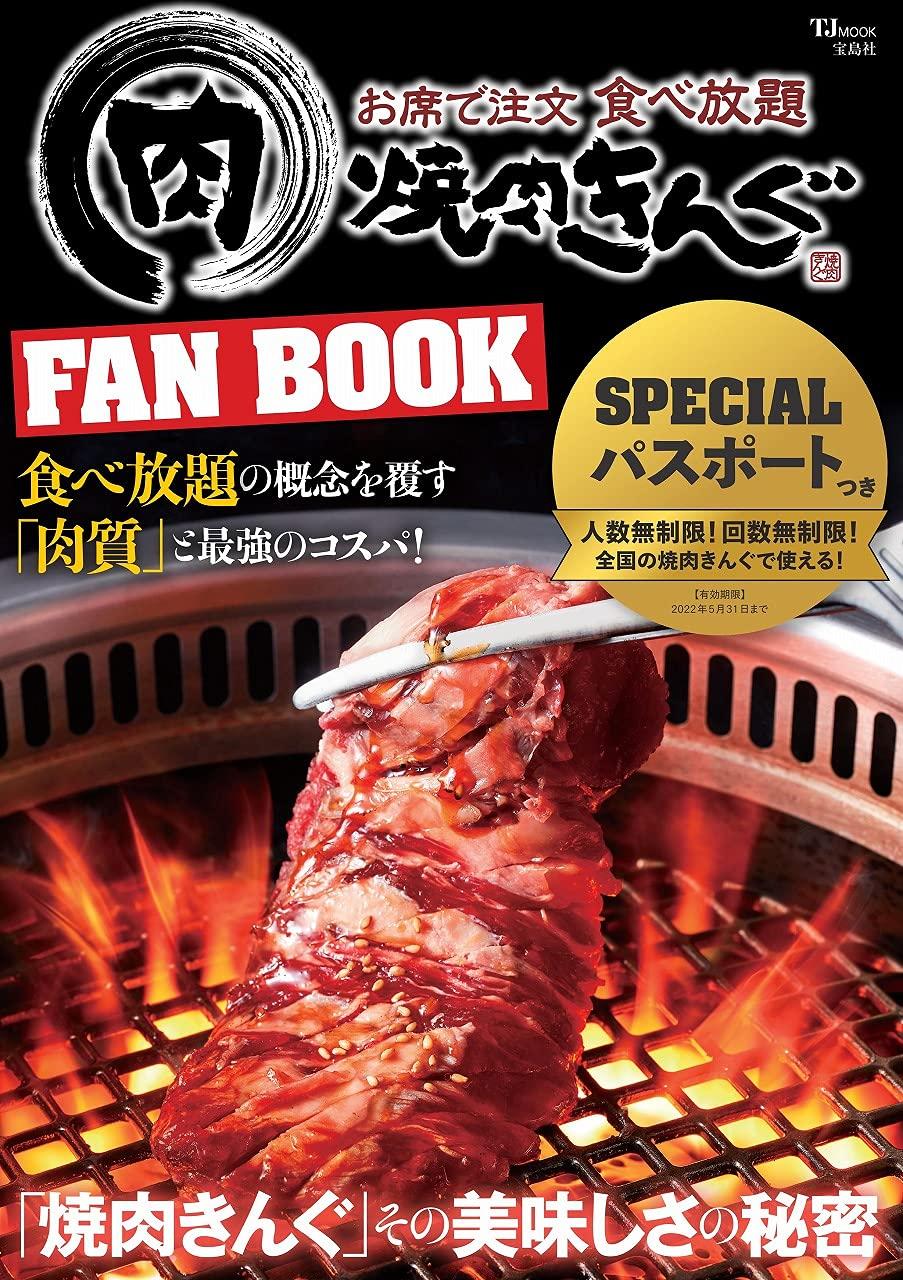 【焼肉きんぐ ムック本付録】年間SPECIALパスポート付き「焼肉きんぐ FAN BOOK」ランキング1位を獲得!