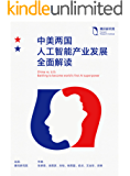 中美两国人工智能产业发展全面解读