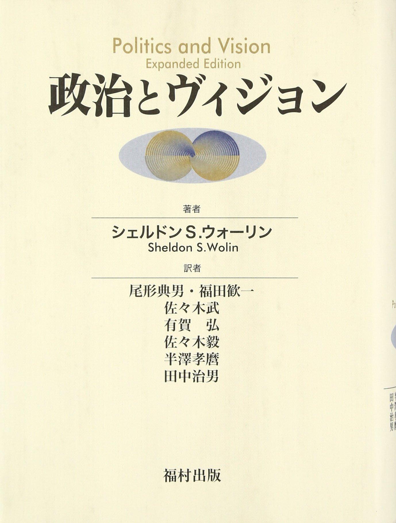 Seiji to vijon pdf epub