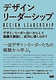 デザインリーダーシップ デザインリーダーはいかにして組織を構築し、成功に導くのか?