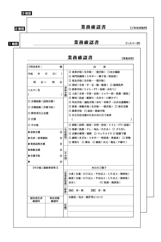 A5版  3枚複写(3枚別版) 介護業務管理 5冊(1冊50組) (名入れ、原稿変更も可能) B01M0ZVRFA