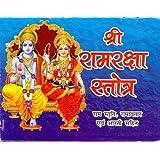 Amazon in: Buy Ram Raksha Stotra (Hindi Teeka Sahit) Book Online at